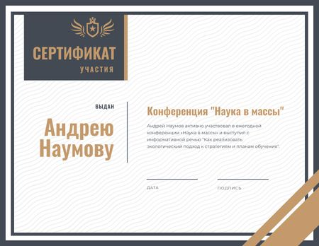 Science Conference Participation gratitude Certificate – шаблон для дизайна