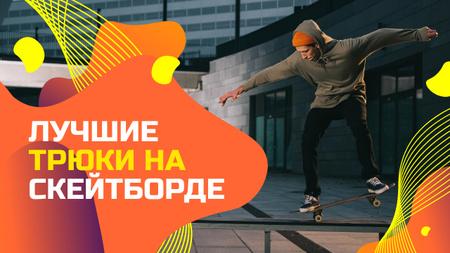 Young Man Riding Skateboard Youtube Thumbnail – шаблон для дизайна
