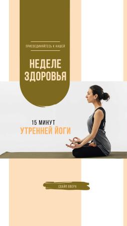 Woman practicing Yoga Instagram Story – шаблон для дизайна