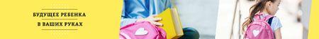Kids Future Quote Smiling Schoolgirl with Backpack Leaderboard – шаблон для дизайна