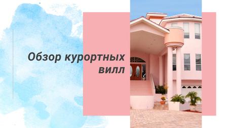 Modern pink house facade Youtube – шаблон для дизайна