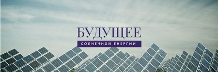 Energy Supply with Solar Panels in Rows Email header – шаблон для дизайна