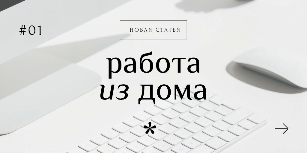 Computer keyboard for Work from home concept Twitter – шаблон для дизайна