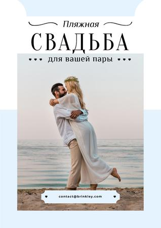 Wedding Ceremonies Organization with Newlyweds at the Beach Poster – шаблон для дизайна