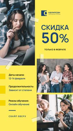 Online Courses Ad Girl by Laptops Instagram Story – шаблон для дизайна