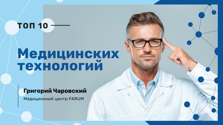 Modern Medical Technologies Doctor in Glasses Youtube Thumbnail – шаблон для дизайна