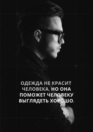 Citation about a man clothes Poster – шаблон для дизайна