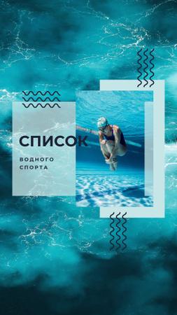 Swimmer diving in Pool Instagram Story – шаблон для дизайна