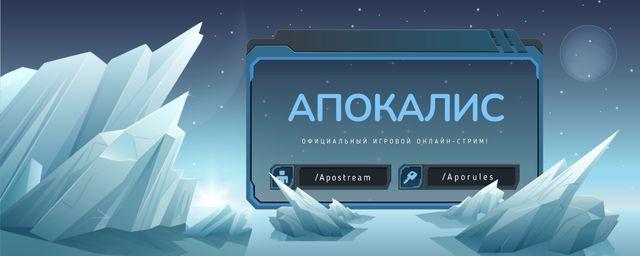 Game Stream Ad with Glaciers illustration Twitch Profile Banner – шаблон для дизайна