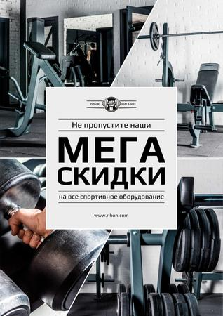 Sports Equipment Sale with Gym View Poster – шаблон для дизайна