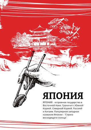 Japanese pagoda and sushi Poster – шаблон для дизайна
