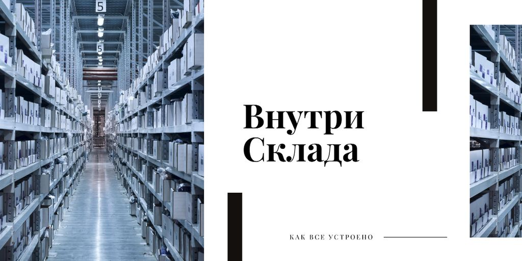 Shelves in warehouse interior Image – шаблон для дизайна