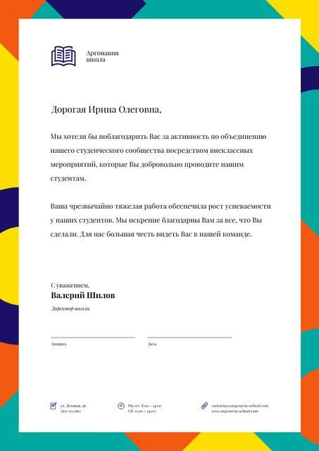 Education process Contribution gratitude Letterhead – шаблон для дизайна