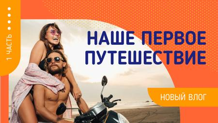 Travel Inspiration Couple on Scooter at the Beach Youtube Thumbnail – шаблон для дизайна