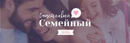 Happy Family Day Parents with Daughter Twitter – шаблон для дизайна