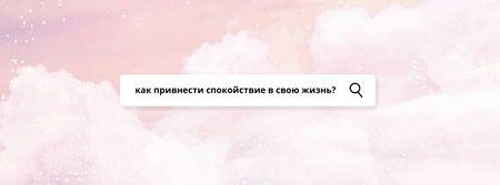 Mental Health Inspiration on pink clouds Facebook cover – шаблон для дизайна