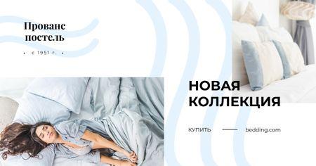 Girl sleeping in bed Facebook AD – шаблон для дизайна