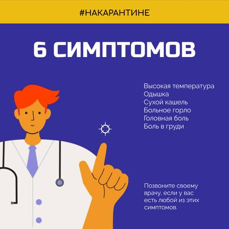 #FlattenTheCurve Coronavirus symptoms with Doctor's advice Animated Post – шаблон для дизайна