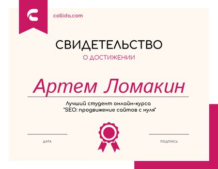 SEO Course program Achievement in pink Certificate – шаблон для дизайна