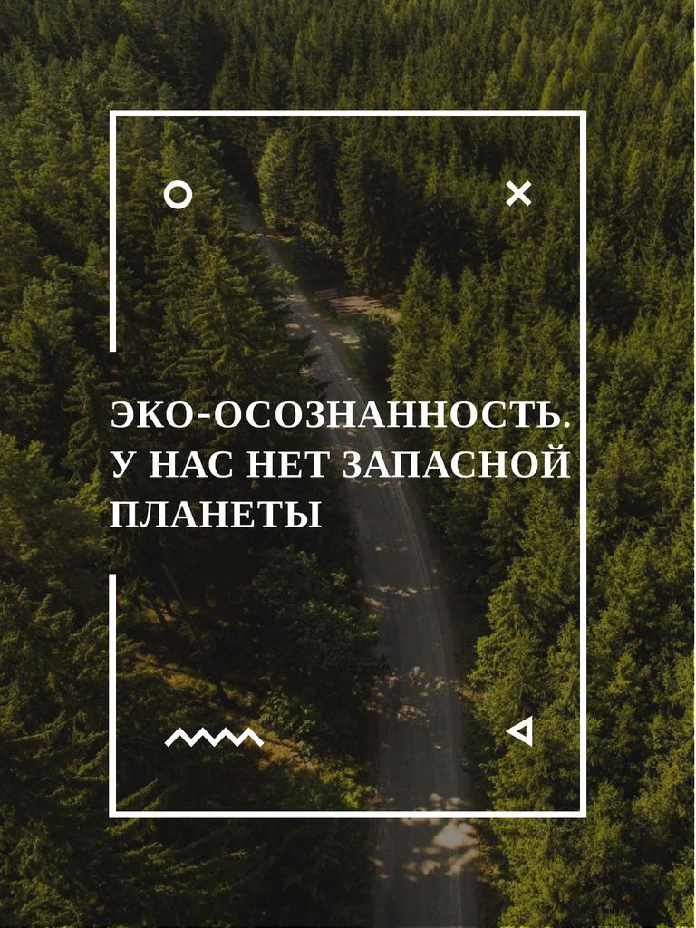 Ecology Quote with Forest Road View Poster US – шаблон для дизайна