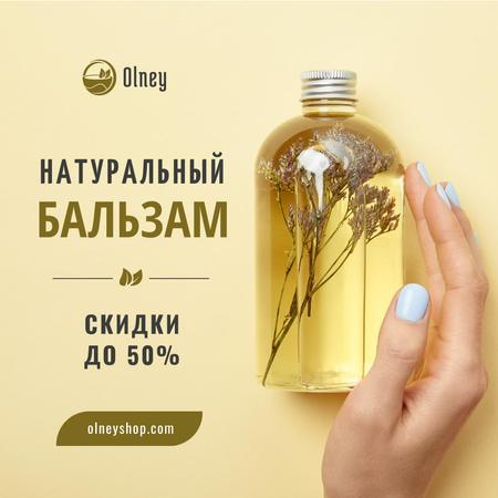 Beauty Products Sale Natural Oil in Bottle Instagram – шаблон для дизайна