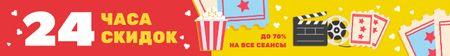 Cinema Offer Watching Movie on Vintage Film Leaderboard – шаблон для дизайна