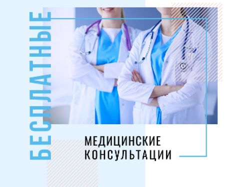 Consultation Offer Team of Professional Doctors Large Rectangle – шаблон для дизайна