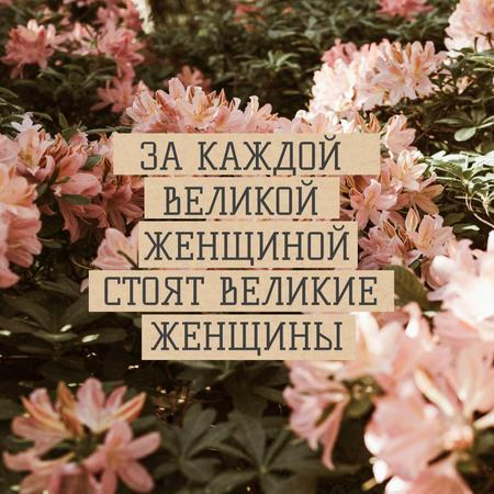 Girl Power Inspiration with Tender Pink Flowers Instagram – шаблон для дизайна