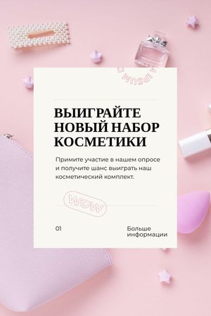 Beauty Kit giveaway Tumblr – шаблон для дизайна