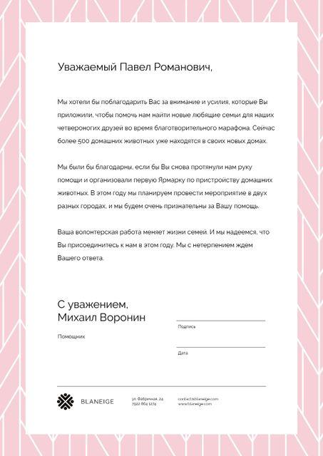 Adoption event participation offer Letterhead – шаблон для дизайна