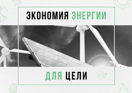 Concept of Conserve energy for goal Card – шаблон для дизайна