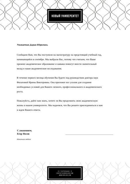 University enrollment verification Letterhead – шаблон для дизайна