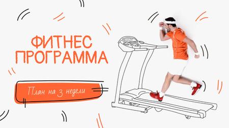 Training Plan Man on Treadmill Drawing Youtube Thumbnail – шаблон для дизайна