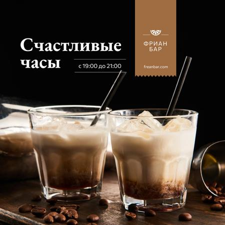 Special Offer with Coffee Coctails Instagram – шаблон для дизайна
