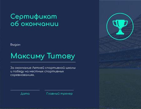 Summer School Graduation with Cup on Football field Certificate – шаблон для дизайна