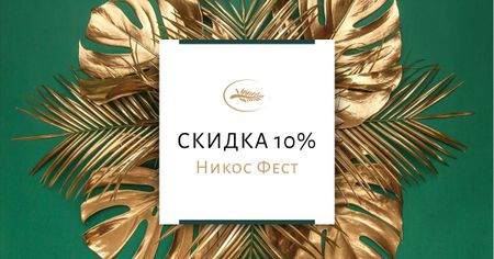 Nikos Fest Special Offer with Golden Branches Facebook AD – шаблон для дизайна