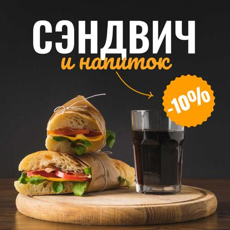 Fast Food Offer with Sandwiches Animated Post – шаблон для дизайна