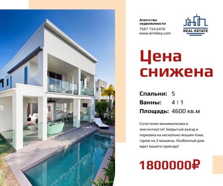 Real Estate Property Offer House with Pool Facebook – шаблон для дизайна