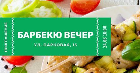 BBQ party Annoucement Facebook AD – шаблон для дизайна