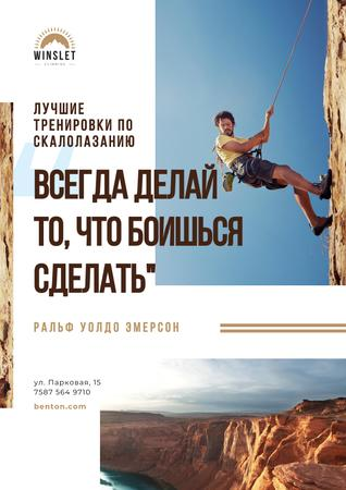 Climbing Courses Offer with Man on Rock Wall Poster – шаблон для дизайна