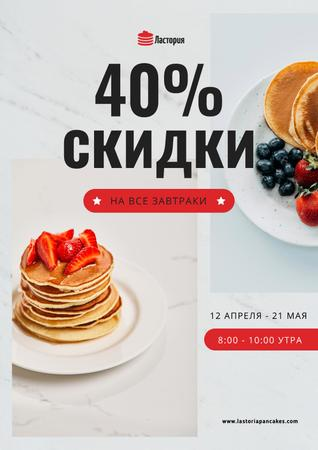 Cafe Menu Offer with Stack of Pancakes with Strawberries Poster – шаблон для дизайна