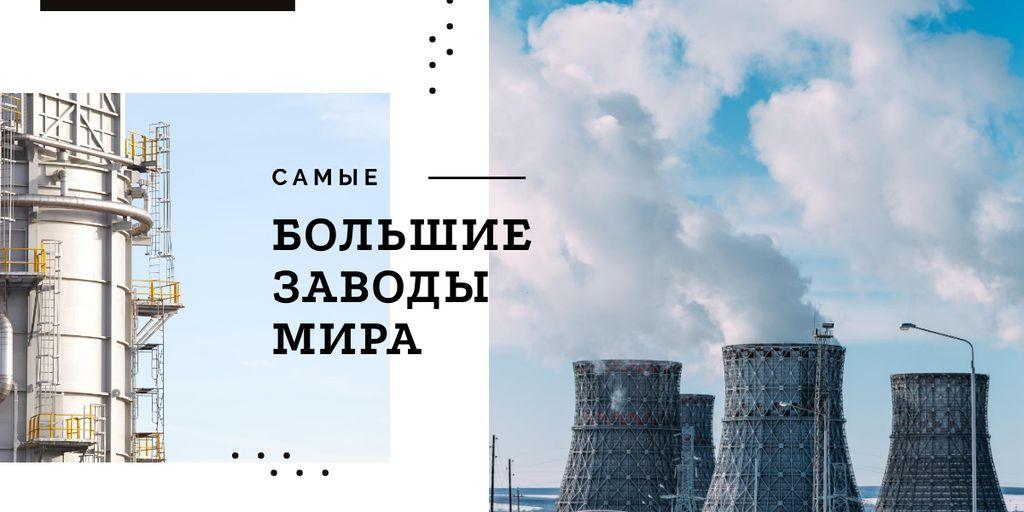 Industrial plant with chimneys Image – шаблон для дизайна