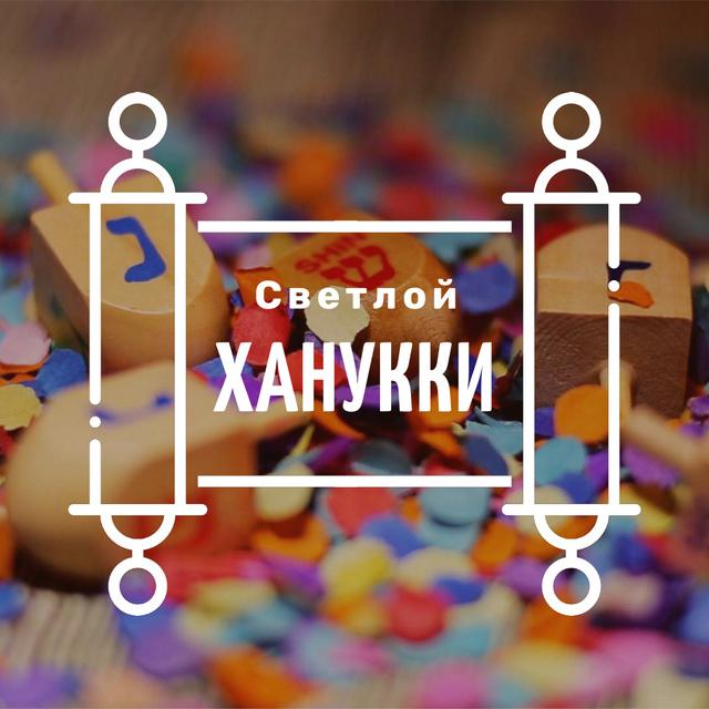 Happy Hanukkah dreidels Animated Post – шаблон для дизайна
