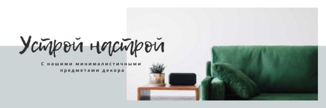 Decor Accessories store ad Email header – шаблон для дизайна
