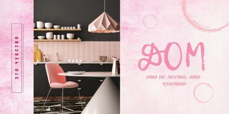 Cozy modern interior in pink tones Image – шаблон для дизайна