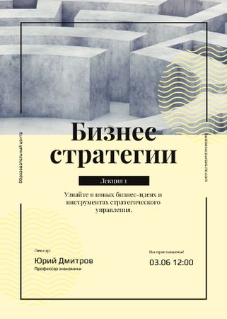 Business event ad on Concrete maze walls Invitation – шаблон для дизайна