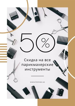 Hairdressing Tools Sale Announcement Poster – шаблон для дизайна