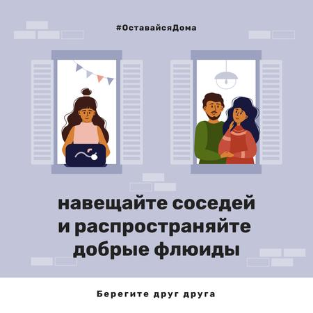 #ViralKindness with friendly Neighbors staying at home Instagram – шаблон для дизайна