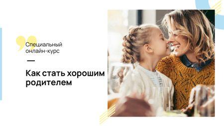 Happy mother with daughter Title – шаблон для дизайна