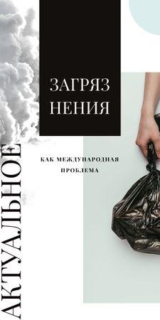 Hand with garbage bag Graphic – шаблон для дизайна